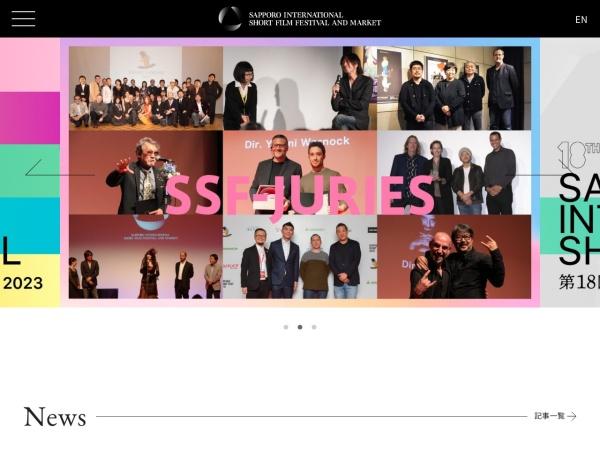 Screenshot of sapporoshortfest.jp
