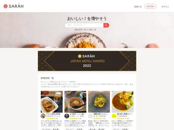 Screenshot of sarah30.com
