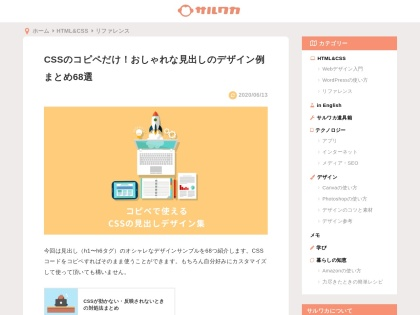 https://saruwakakun.com/html-css/reference/h-design
