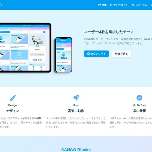 「SANGO」はユーザーフレンドリーで内部SEO最適化済み