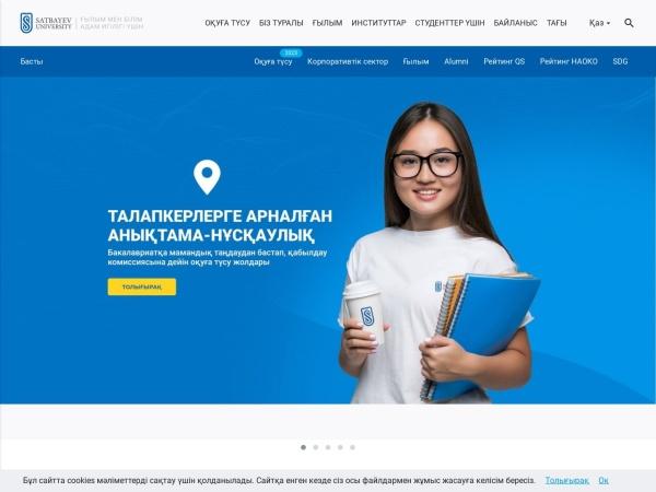 Screenshot of satbayev.university