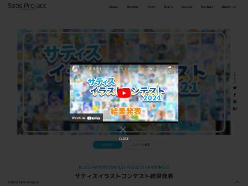 Screenshot of satisproject.katudou.net
