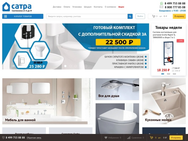 Screenshot of satra.ru