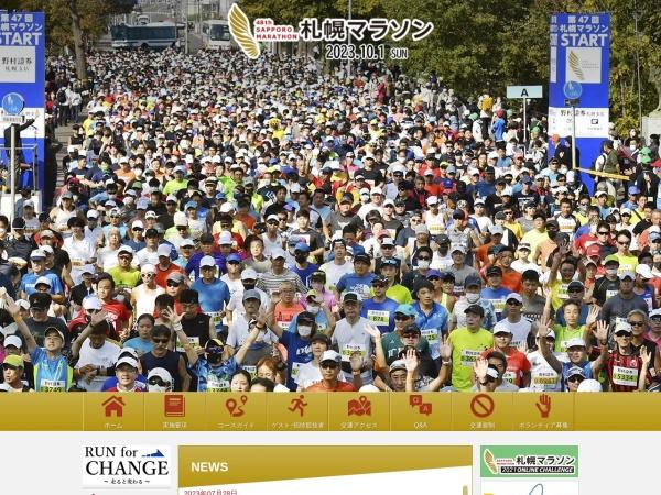 Screenshot of satumara.sapporo-sport.jp