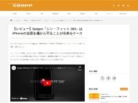 【レビュー】Spigen「シン・フィット 360」はiPhoneの全面を傷から守ることが出来るケース