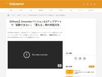 【iPhone】Evernoteバージョン8.0アップデートで「起動できない」「落ちる」時の対処方法