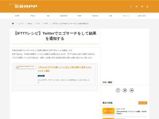 【IFTTTレシピ】Twitterでエゴサーチをして結果を通知する