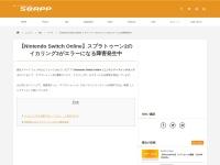 【アプリ】Nintendo Switch OnlineがiPhoneとAndroid向けにリリース