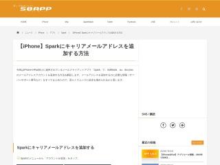 【iPhone】Sparkにキャリアメールアドレスを追加する方法