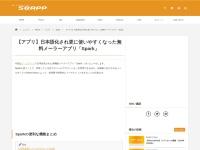 【アプリ】日本語化され更に使いやすくなった無料メーラーアプリ「Spark」
