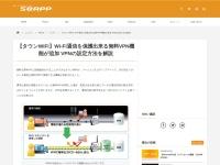 【タウンWiFi】Wi-Fi通信を保護出来る無料VPN機能が追加 VPNの設定方法を解説