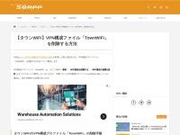 【タウンWiFi】VPN構成ファイル「TownWiFi」を削除する方法