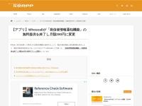【アプリ】Whoscallが「発信者情報通知機能」の無料提供を終了し月額200円に変更