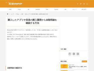 購入したアプリや音楽の購入履歴から金額明細を確認する方法