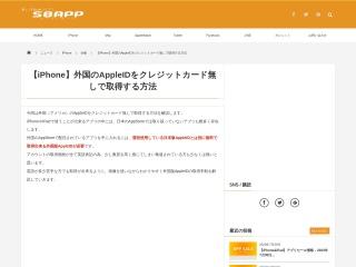 【iPhone】外国のAppleIDをクレジットカード無しで取得する方法