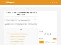 【iPhone 7】iOS 10.3.1の動作に関する6つの不具合について