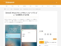 【iOS10】iPhoneでロック中のメッセージプレビューを非表示にする方法