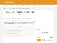 【iPhone】2ファクタ認証をオフ・無効にする方法