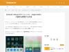 【iOS11】iPhoneでナイトシフト(Night Shift)の設定を変更する方法