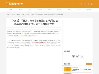 【iOS9】「購入した項目を転送」の代用にはiTunesの自動ダウンロード機能が便利