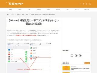 【iPhone】通知設定に一部アプリが表示されない場合の対処方法