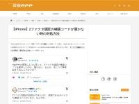 【iPhone】Apple IDに「2ファクタ認証」を設定する方法