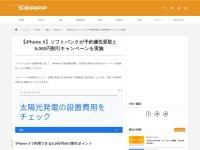 【iPhone X】ソフトバンクが予約優先受取と5,000円割引キャンペーンを実施