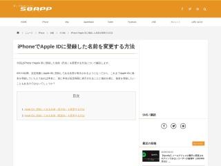 iPhoneでApple IDに登録した名前を変更する方法