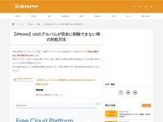 【iPhone】U2のアルバムが完全に削除できない時の対処方法
