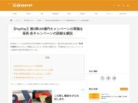 【PayPay】第2弾100億円キャンペーンの実施を発表 各キャンペーンの詳細を解説