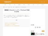 【最新版】iCloudでiPhoneのバックアップをする方法