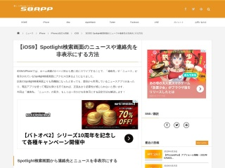 【iOS9】Spotlight検索画面のニュースや連絡先を非表示にする方法