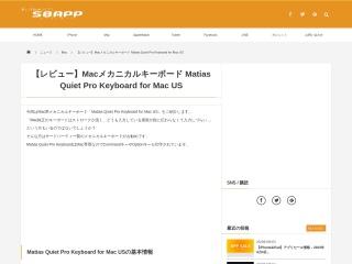 【レビュー】Macメカニカルキーボード Matias Quiet Pro Keyboard for Mac US