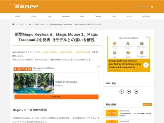 新型Magic Keyboard、Magic Mouse 2、Magic Trackpad 2を発表 旧モデルとの違いを解説