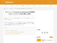 【マストドン】Amaroq for Mastodonが日本語化されインスタンスの切り替えに対応