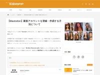 【Mastodon】新規アカウントを登録・作成する方法について