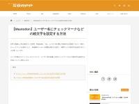 【Mastodon】ユーザー名にチェックマークなどの絵文字を設定する方法