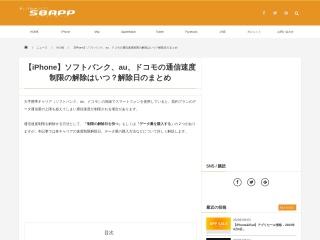 【7GB通信量制限】softbank、au、docomoの締め日はいつ?