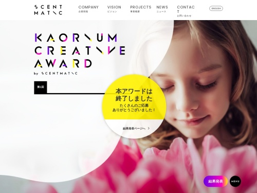 Screenshot of scentmatic.co.jp