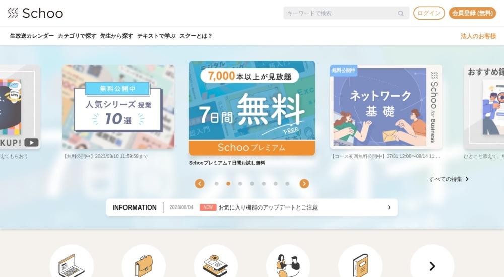 Schoo(スクー)