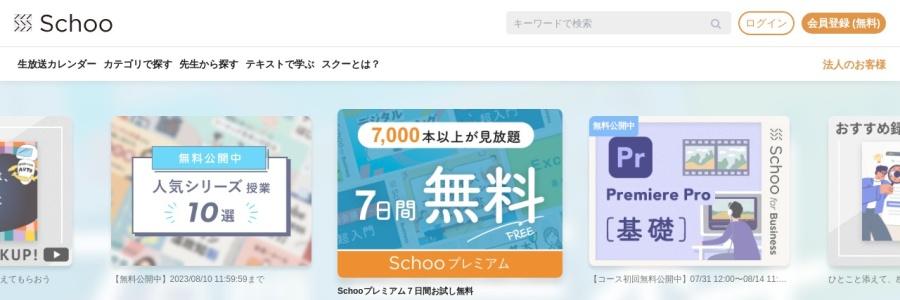 Screenshot of schoo.jp