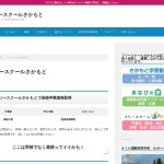 Screenshot of school-sakamoto.com