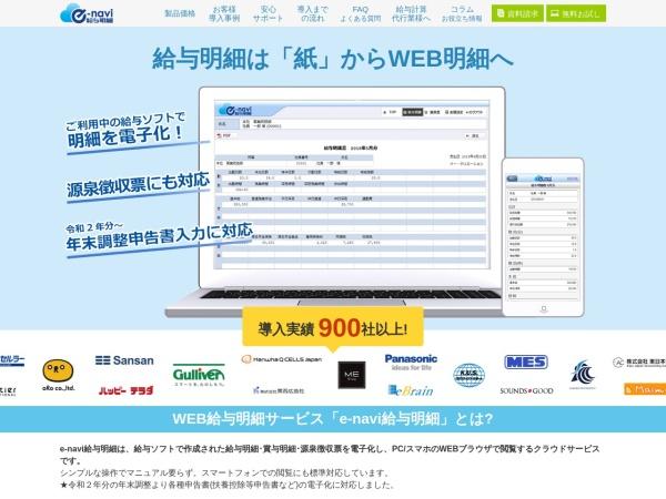 WEB 給与明細サービス