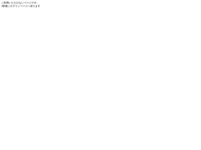 Screenshot of secure.xserver.ne.jp