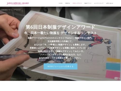 Screenshot of seifukuaward.com