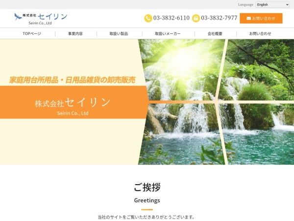 Screenshot of seirin-corp.co.jp