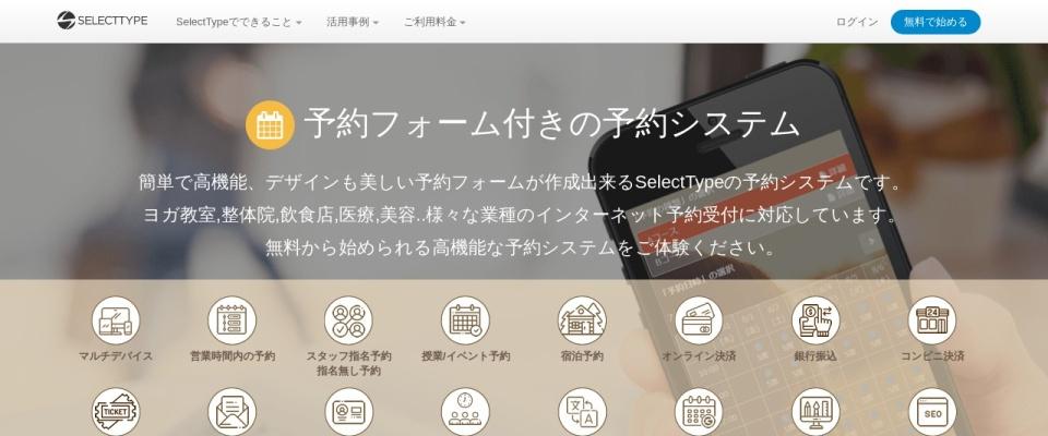 SELECTTYPE(セレクトタイプ) ネット予約システム