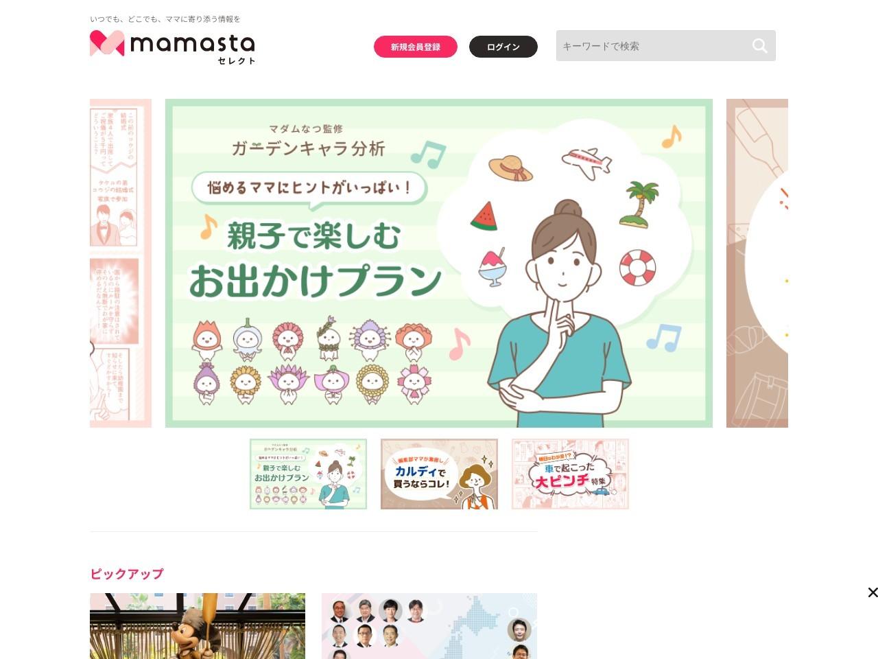 https://select.mamastar.jp/101821