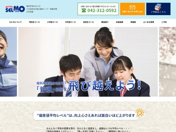 Screenshot of selmo-kokubunji.com