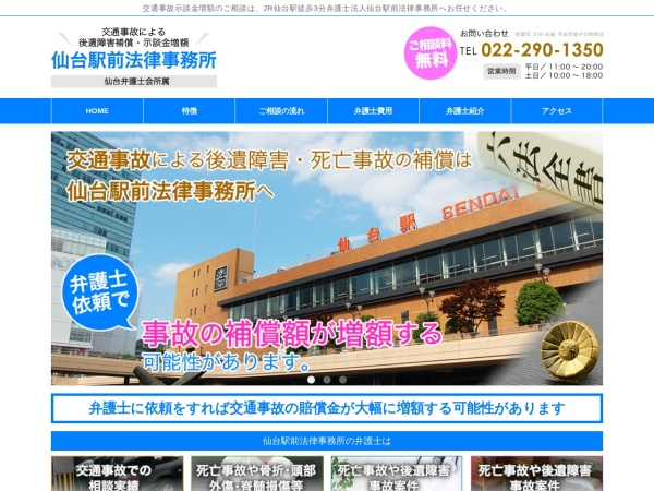 Screenshot of sendai-jikosos.com